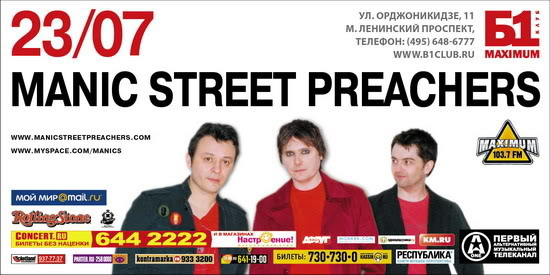 File:Poster - Moscow 08.jpg